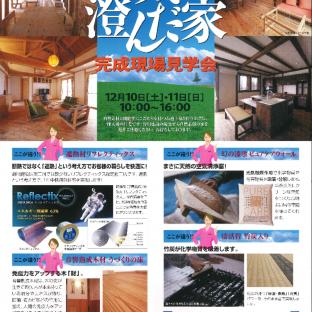 空気の澄んだ家 完成現場見学会 12/10(土),11(日)