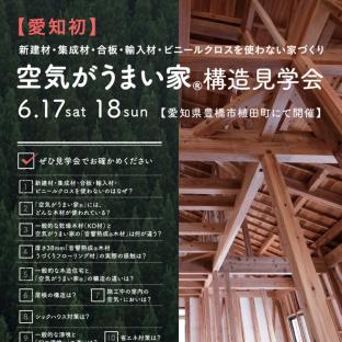 空気がうまい家(R)構造見学会開催6月17日(土)、18日(日)