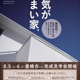 空気がうまい家(R)完成見学会開催8月5日(土)6日(日)