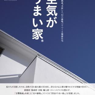 【完全予約制】空気がうまい家(R)完成見学会開催12月16日(土)、17日(日)、18日(月)
