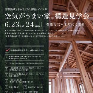 6/23(土)、24(日)空気がうまい家(R)構造見学会開催!