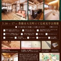3.16.17「空気がうまい家®」 大岩町で完成見学会を開催します!