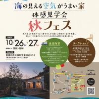 10/26.27土日 「秋フェス」開催します!