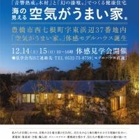 12/14(土)、15(日)海の見える空気がうまい家 体感見学会を開催致します!