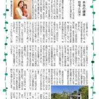 1/26(火)の東愛知新聞「ほおずきサロン」にゲストライターとして登場させていただきました!