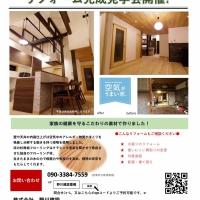 6/5(土)、6/6(日) 豊橋市西七根町にてリフォーム完成見学会を開催致します。